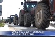Μπλόκα αγροτών στη Χρυσούπολη (video)